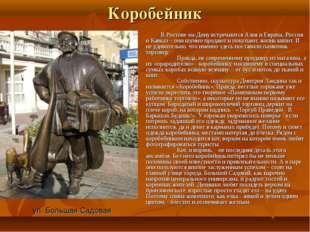Коробейник В Ростове-на-Дону встречаются Азия и Европа, Россия и Кавказ – они