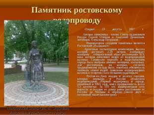 Памятник ростовскому водопроводу Открыт 23 августа 2007 г. Авторы памятника