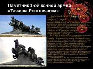Памятник 1-ой конной армии «Тачанка-Ростовчанка» Скульпторы: В. Битяй, Б. Лан