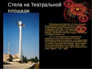 Стела на Театральной площади Мемориальный комплекс «Стела» возведён на центра