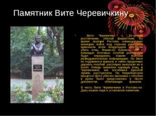 Памятник Вите Черевичкину  Витя Черевичкин — 16-летний ростовчанин, убитый ф