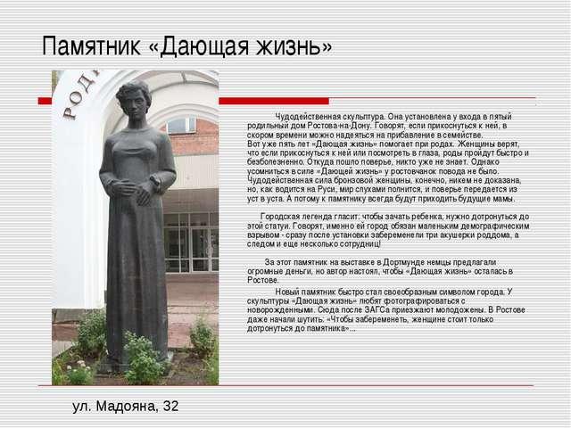 Памятник «Дающая жизнь» Чудодейственная скульптура. Она установлена у входа в...