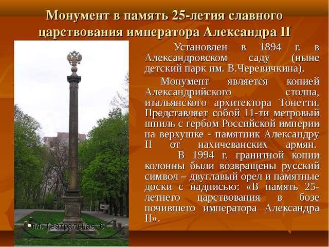 Монумент в память 25-летия славного царствования императора Александра II Уст...