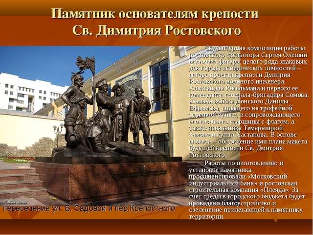 Памятник основателям крепости Св. Димитрия Ростовского Скульптурная композици...