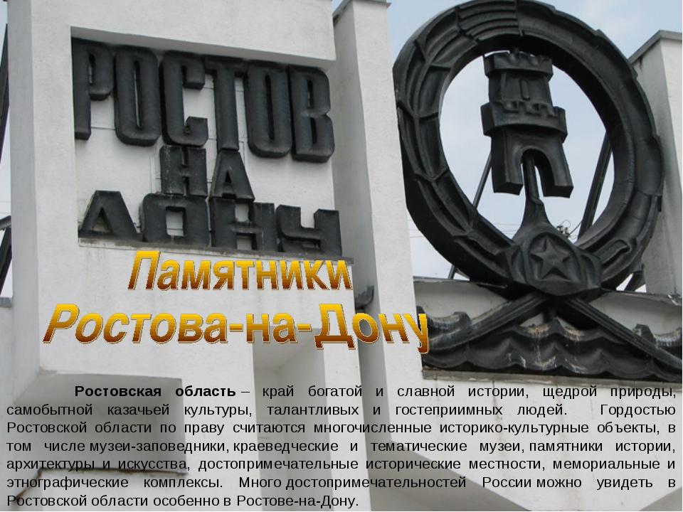 Ростовская область– край богатой и славной истории, щедрой природы, самоб...