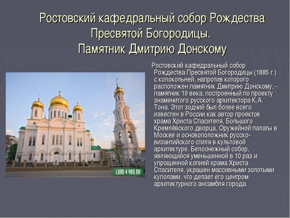 Памятники культуры ростовской области реферат 5393