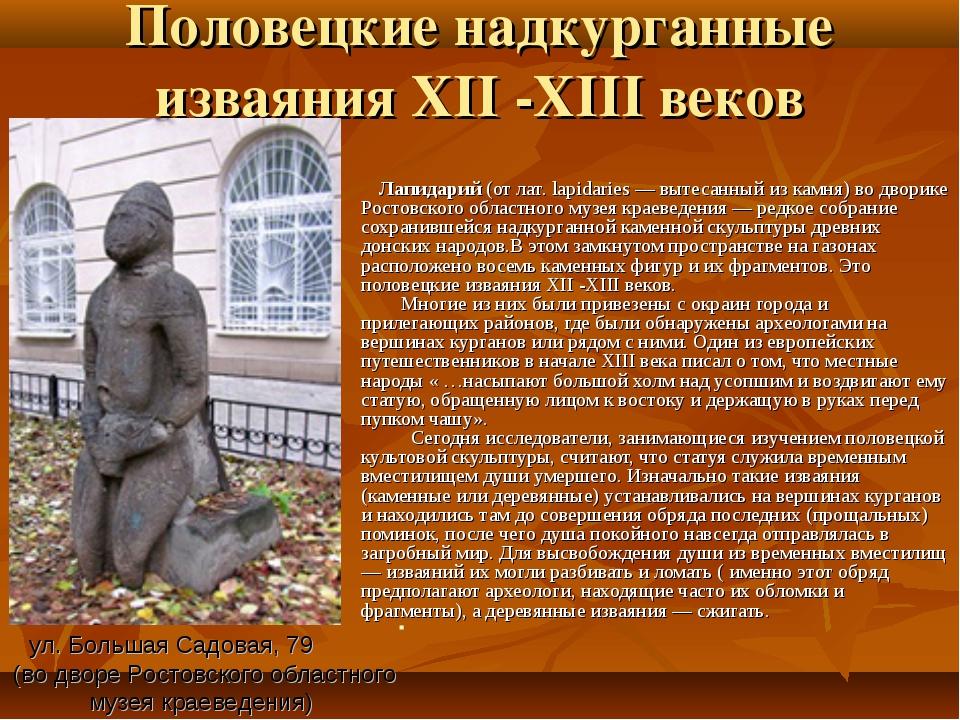 Половецкие надкурганные изваяния ХII -ХIII веков Лапидарий(от лат. lapidarie...