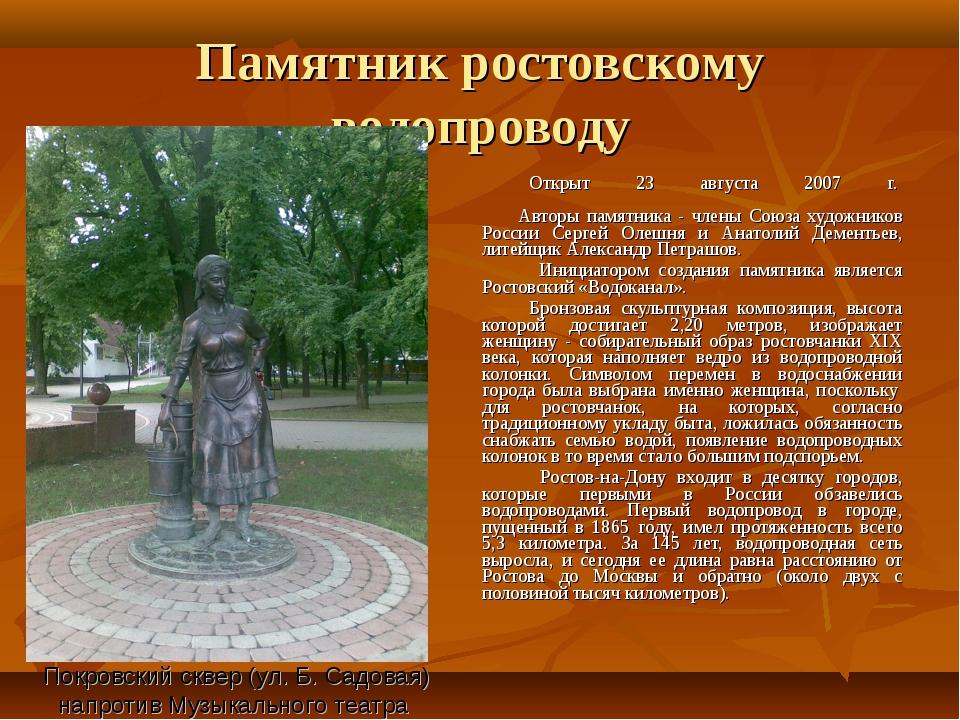 Памятник ростовскому водопроводу Открыт 23 августа 2007 г. Авторы памятника...