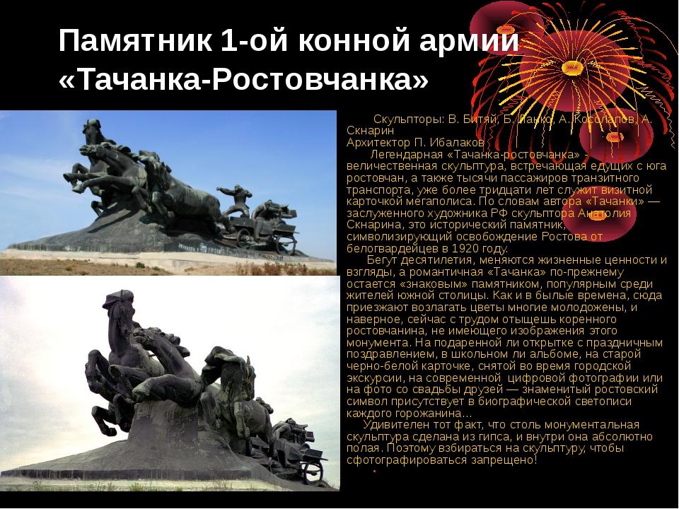 Памятник 1-ой конной армии «Тачанка-Ростовчанка» Скульпторы: В. Битяй, Б. Лан...