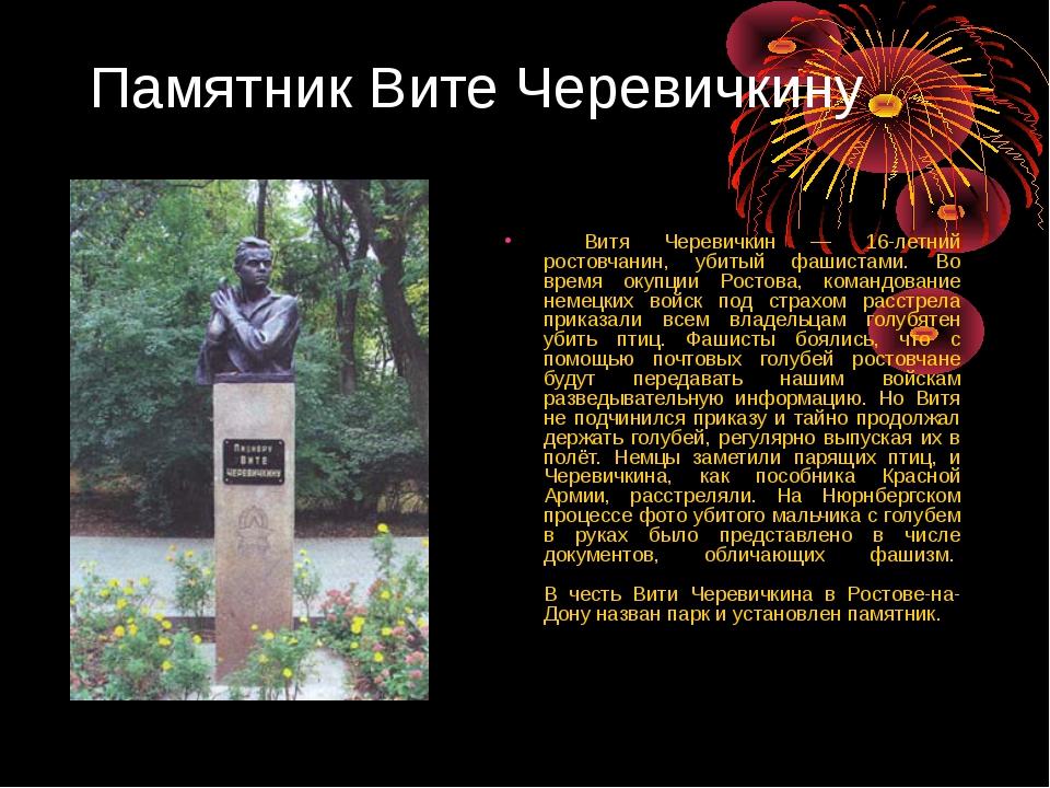 Памятник Вите Черевичкину  Витя Черевичкин — 16-летний ростовчанин, убитый ф...