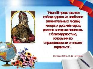 """""""Иван III представляет собою одного из наиболее замечательных людей, которы"""