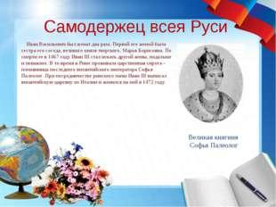 Самодержец всея Руси Иван Васильевич был женат два раза. Первой его женой был
