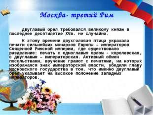 Фурлова О.И. Москва- третий Рим Двуглавый орел требовался великому князю в п