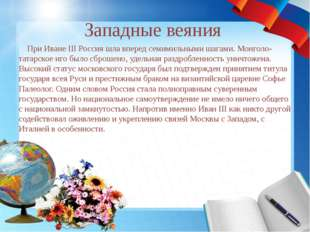 Западные веяния При Иване III Россия шла вперед семимильными шагами. Монголо-