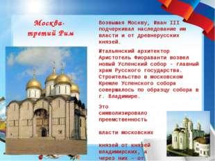 Возвышая Москву, Иван III подчеркивал наследование им власти и от древнерусск