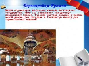 Желая подчеркнуть возросшее величие Московского государства, Иван III задумыв