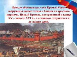 Вместо обветшалых стен Кремля были сооружены новые стены и башни из красного