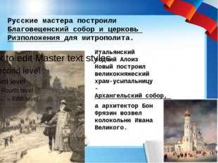 Русские мастера построили Благовещенский собор и церковь Ризположения для мит