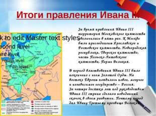 Итоги правления Ивана III Эпоха правления ИванаIII стала временем культурног