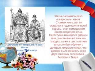 Василий II Темный и его сын Иван». Неизвестный автор Жизнь заставила рано пов