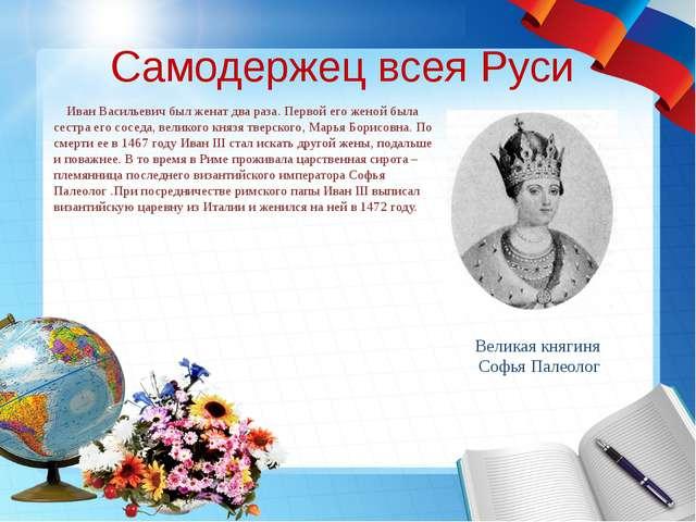Самодержец всея Руси Иван Васильевич был женат два раза. Первой его женой был...