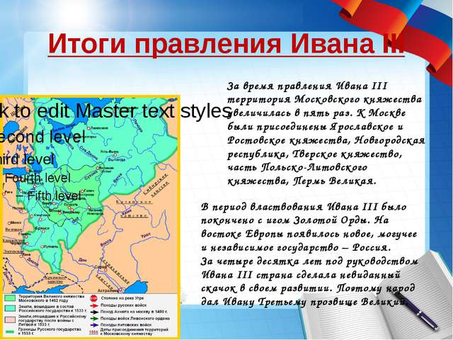 Итоги правления Ивана III Эпоха правления ИванаIII стала временем культурног...