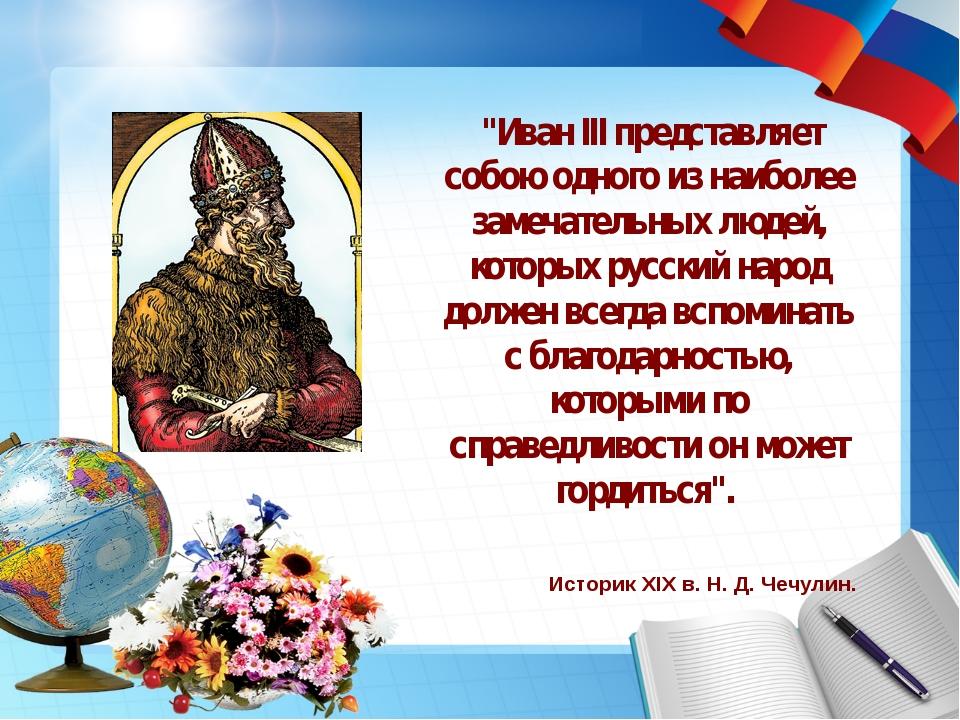 """""""Иван III представляет собою одного из наиболее замечательных людей, которы..."""