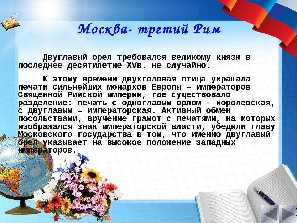 Фурлова О.И. Москва- третий Рим Двуглавый орел требовался великому князю в п...