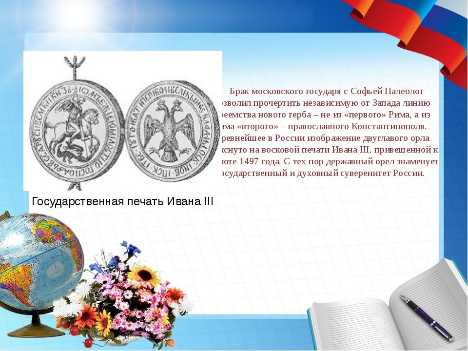 Брак московского государя с Софьей Палеолог позволил прочертить независимую...