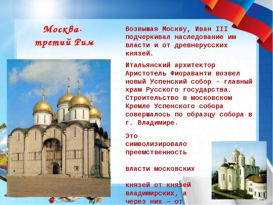 Возвышая Москву, Иван III подчеркивал наследование им власти и от древнерусск...