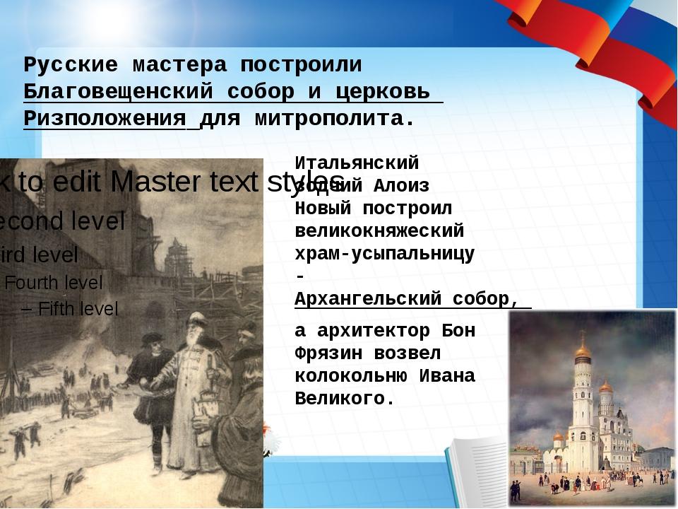 Русские мастера построили Благовещенский собор и церковь Ризположения для мит...