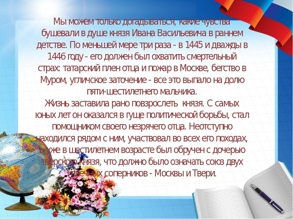 Мы можем только догадываться, какие чувства бушевали в душе князя Ивана Васил...