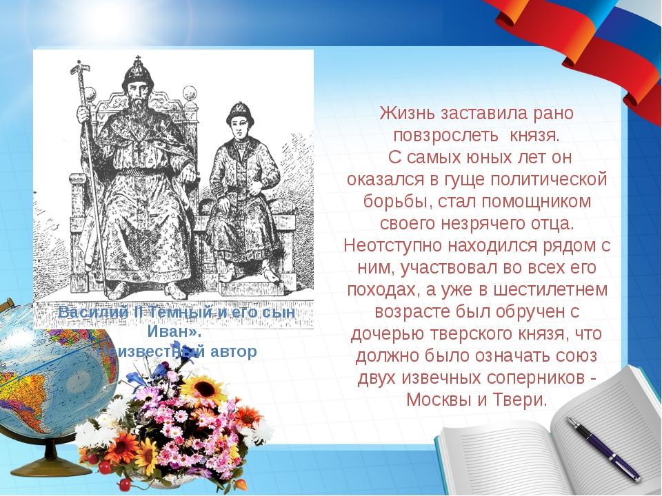 Василий II Темный и его сын Иван». Неизвестный автор Жизнь заставила рано пов...