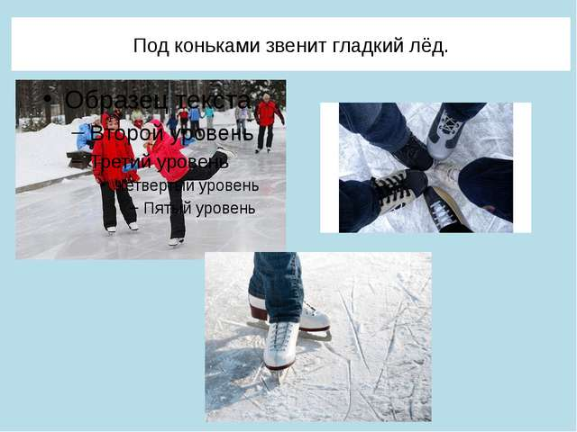 Под коньками звенит гладкий лёд.