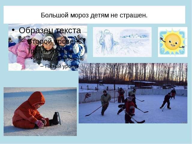 Большой мороз детям не страшен.