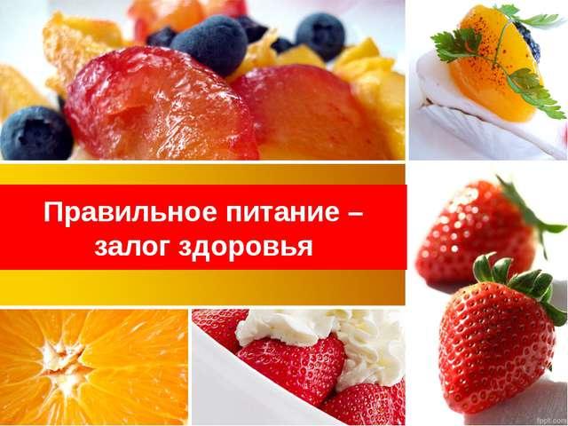 Правильное питание – залог здоровья
