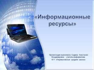 Презентацию выполнила: Бедина Анастасия Владимировна - учитель информатики КГ