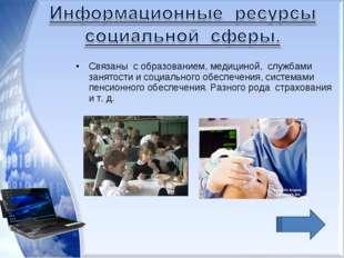 Связаны с образованием, медициной, службами занятости и социального обеспечен