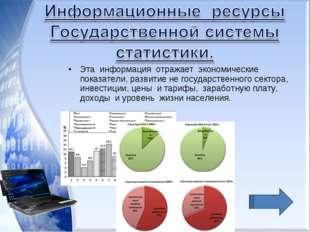 Эта информация отражает экономические показатели, развитие не государственног