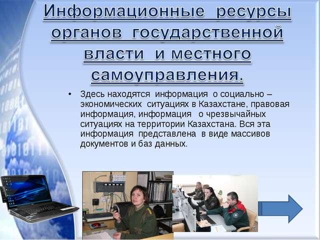 Здесь находятся информация о социально – экономических ситуациях в Казахстане...