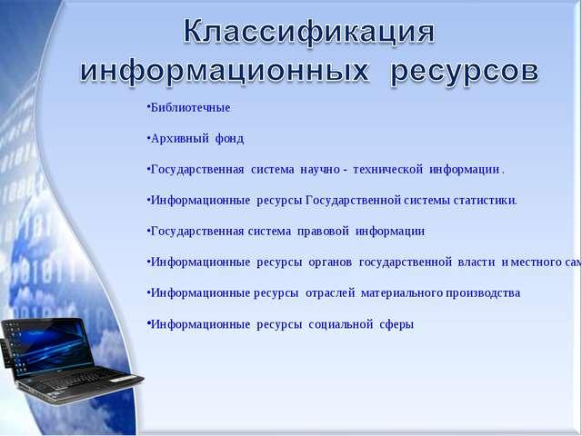 Библиотечные Архивный фонд Государственная система научно - технической инфор...