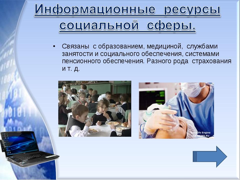 Связаны с образованием, медициной, службами занятости и социального обеспечен...