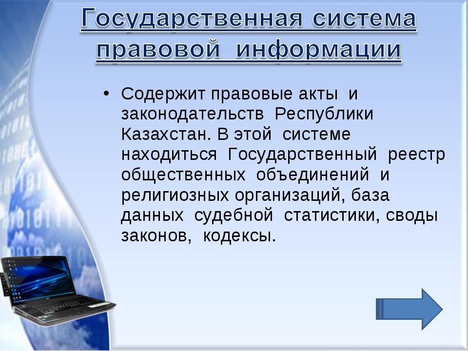 Содержит правовые акты и законодательств Республики Казахстан. В этой системе...