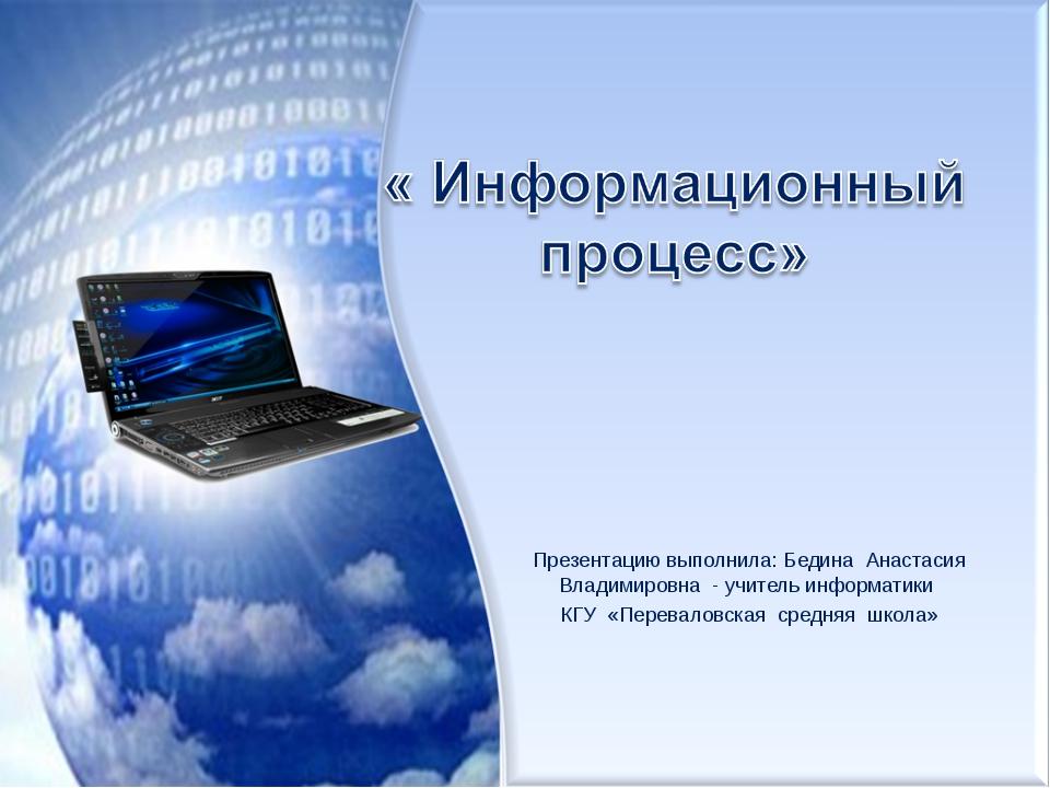Презентацию выполнила: Бедина Анастасия Владимировна - учитель информатики КГ...