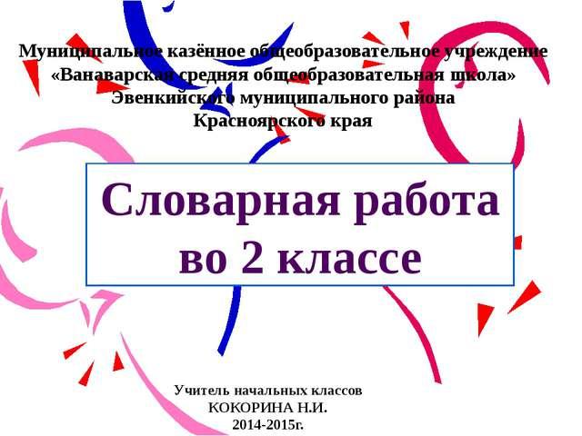Муниципальное казённое общеобразовательное учреждение «Ванаварская cредняя об...