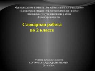 Муниципальное казённое общеобразовательное учреждение «Ванаварская средняя об