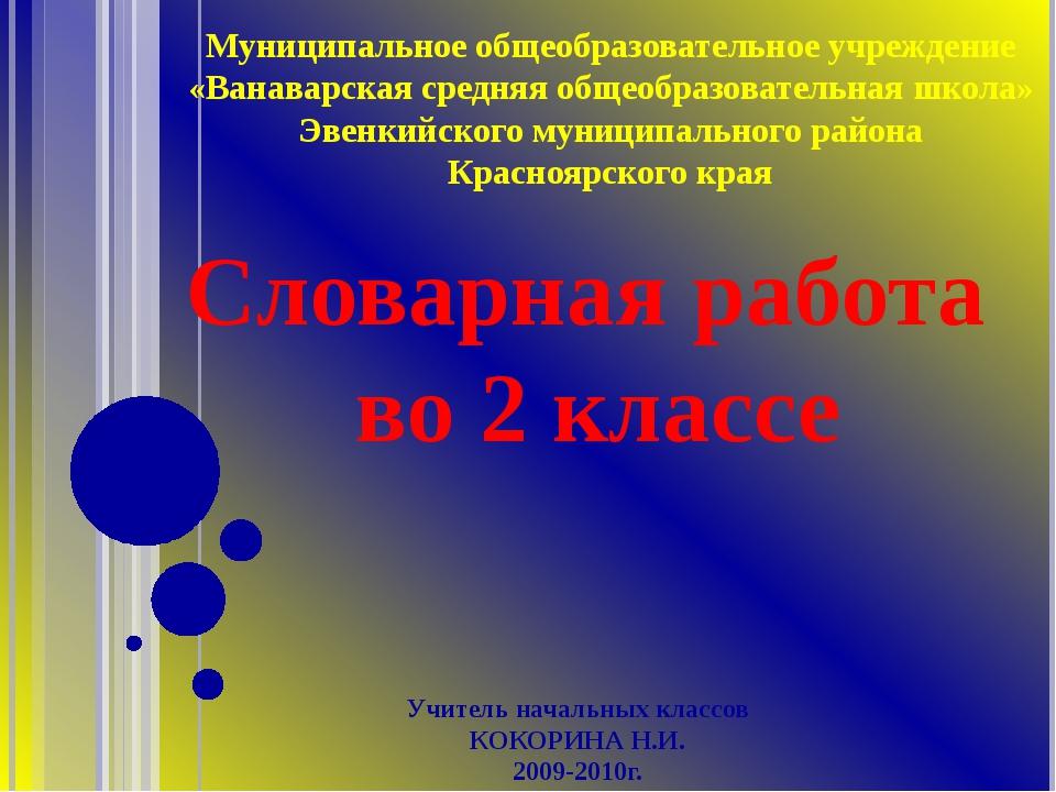 Муниципальное общеобразовательное учреждение «Ванаварская cредняя общеобразов...