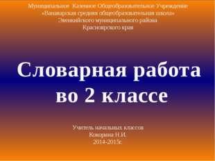Муниципальное Казенное Общеобразовательное Учреждение «Ванаварская средняя о