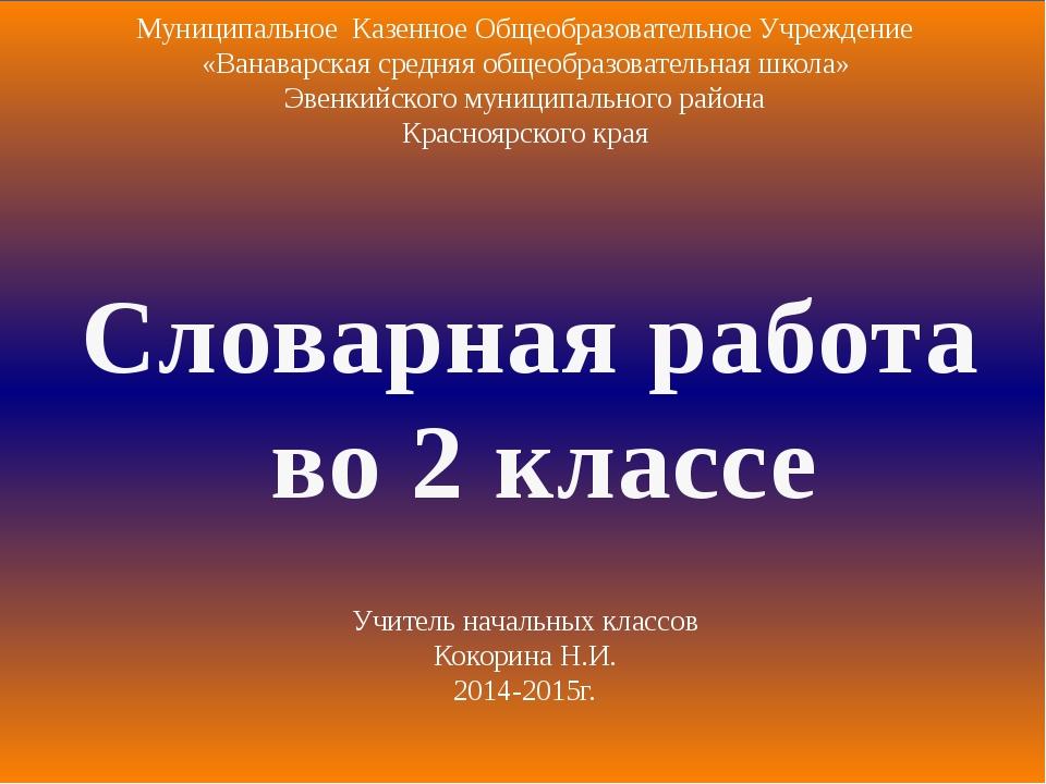 Муниципальное Казенное Общеобразовательное Учреждение «Ванаварская средняя о...