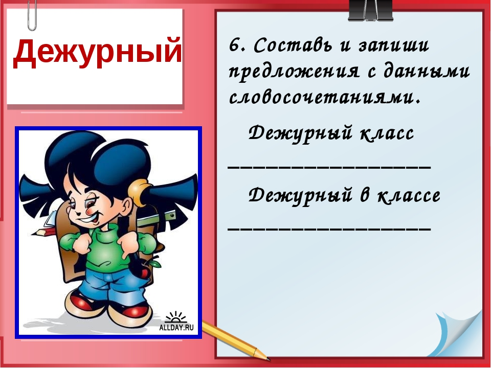 6. Составь и запиши предложения с данными словосочетаниями. Дежурный класс __...